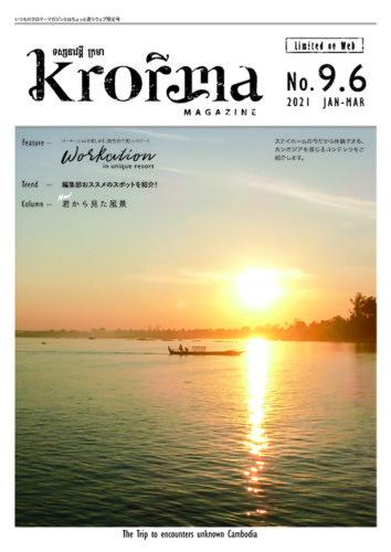 【Web限定】カンボジア クロマーマガジン No.9.6 (2021.1)