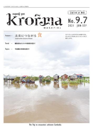 【Web限定】カンボジア クロマーマガジン No.9.7 (2021.7)